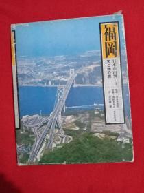 福冈日本山河,天地旅