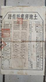 新中国地契房照-----1953年广东省新兴县人民政府