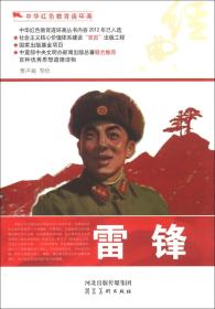 中华红色教育连环画--雷锋