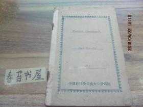 50年代笔记本【2本合售】