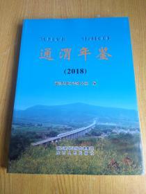 通渭年鉴2018