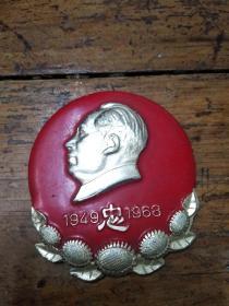 68年10月华东水利学院革委会成立纪念――毛主席像章