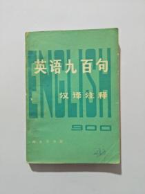 英语九百句:汉译注释