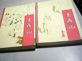 老武侠              【  鹿鼎记   】  全五册