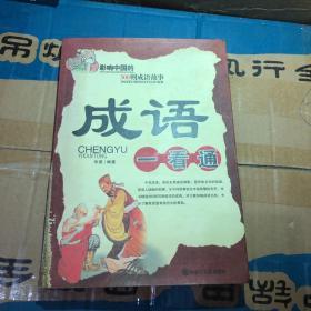 成语一看通:影响中国的300则成语故事