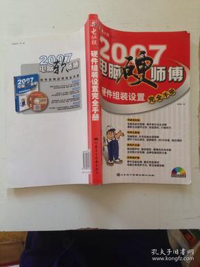 电脑报:硬件组装设置完全手册