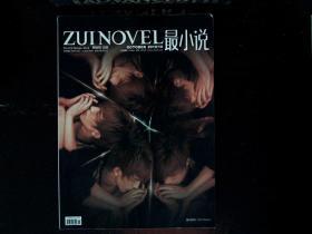 最小说 2010.10