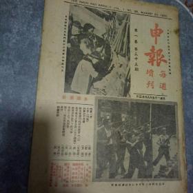民国25年8月23日申报每周增刊第一卷第33期。
