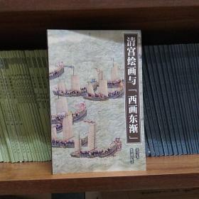 清宫绘画与西画东渐