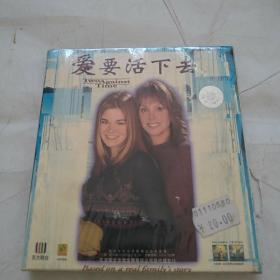 电影:爱要活下去  VCD 光盘 未拆封