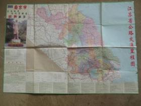 南京地图 南京主城区交通旅游图(含江苏省公路交通里程图)2005创新版