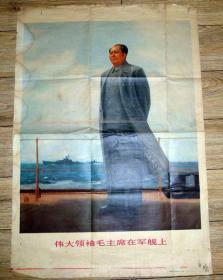 文革美术作品:《伟大领袖毛主席在军舰上》76*53厘米