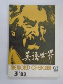 英语世界 1983.3   双月刊
