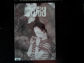 最小说 2009.17