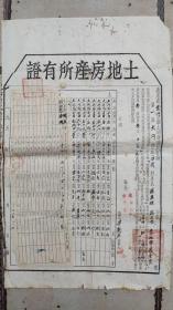 新中国地契房照-----1953年广东省云浮县人民政府