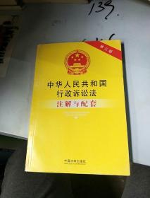 中华人民共和国行政诉讼法注解与配套(第3版)