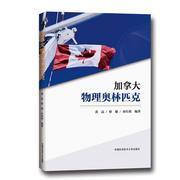 加拿大物理奥林匹克  9787312041150