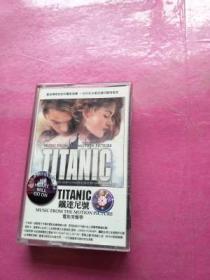 磁带 TITANIC