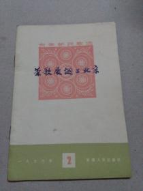 茶歌展翅上北京