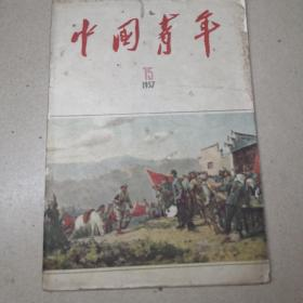 中国青年杂志1957年第15期