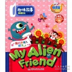 ★(彩绘本)易读宝有声系列·趣味故事翻翻乐汉英对照--我的外星人朋友