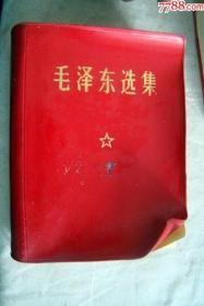 毛泽东选集(60开)