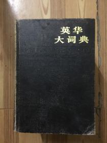 英华大词典 修订第二版 精装本
