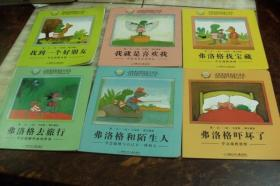 青蛙弗洛格的成长故事(3 -6岁)(11册合售  平装24开  具体书名见描述  有描述有清晰书影供参考)