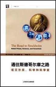 通往斯德哥尔摩之路:诺贝尔奖、科学和科学家(塑封未拆)