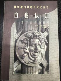 自我认知 哲学自传的体验 俄罗斯白银时代文化丛书   (俄)尼·亚·别尔嘉耶夫 著  云南人民出版社 1998年一版一印