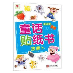 邦臣小红花·童话贴纸书:拔萝卜