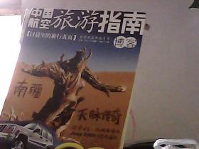 中国航空旅游指南 2003年6月号(书脊上端破损)