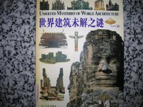 图文未解之谜系列:世界建筑未解之谜(图文版)