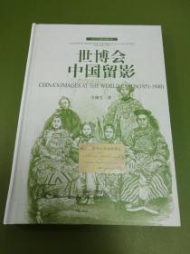 世博会中国留影