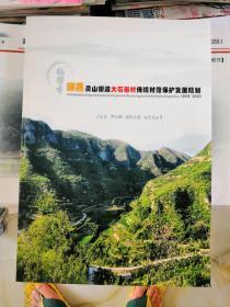 鹤壁市淇县 大石岩村传统村落保护发展规划(2018-2035)