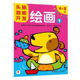 邦臣小红花-头脑潜能开发:绘画4~5岁 1
