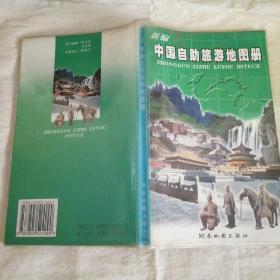 《中国自助旅游地图册》