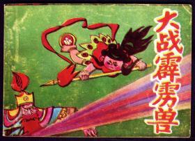 连环画-大战霹雳兽