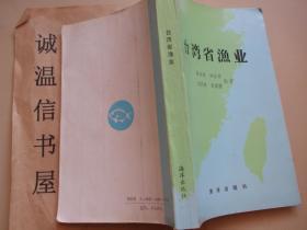 台湾省渔业