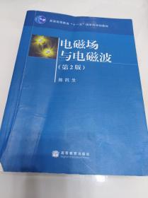 """电磁场与电磁波.第2版:普通高等教育""""十一五""""国家级规划教材"""