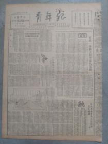 青年报,1950年8月25日。本期一张。更进一步扩大和平签名运动。谈谈革命青年怎样对待旧式婚姻。〈天堂〉里的青年男女们:美国青年的生活和斗争