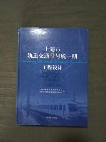 上海市轨道交通9号线一期工程设计:《松江新城站至宜山路站》2012年一版一印,已核对不缺页  9.8品