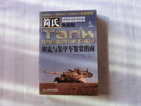 简氏坦克与装甲车鉴赏指南【典藏版】