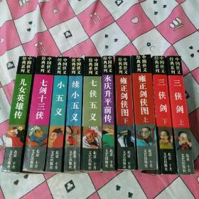 中国侠义经典系列、(10册全、北京十月文艺出版社、95年一版一印、印数6千册、10册合售240)