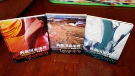 典藏国家地理(上中下3卷)