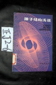 原子结构浅说.......韩建成编著