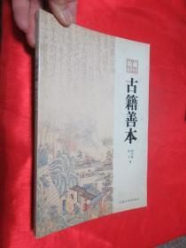 古籍善本——收藏起步丛书      【 16开 】