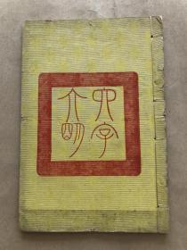 观自在六字大明真言(32开线装一册全,1930年白宣铅印蓝印本,藏密)