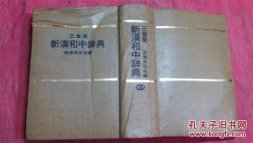 日本日文原版书三省堂新汉和中辞典  精装32开 1086页+161页 昭和42年2印