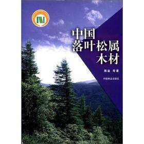 中国落叶松属木材